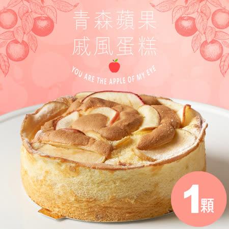 ★大家不斷敲碗的蛋糕★【查理布朗】日本青森蘋果戚風蛋糕 6吋 ★1顆入★