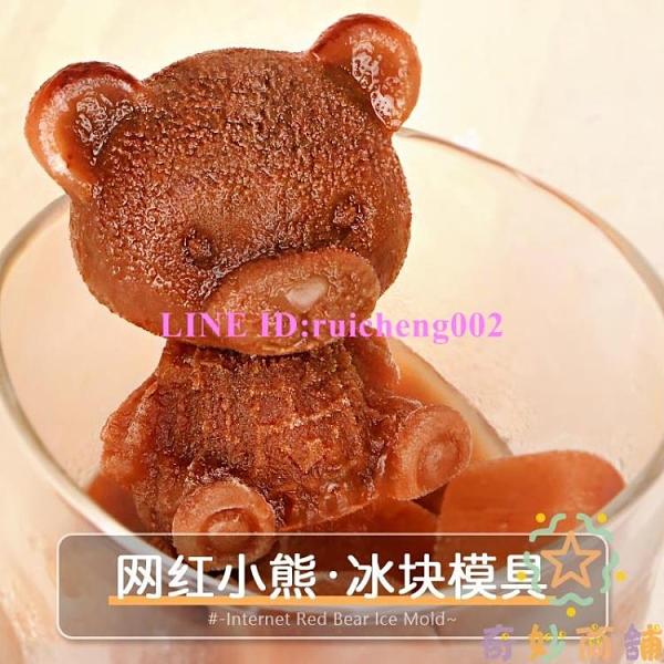 小熊冰塊硅膠模具飲料咖啡雞尾酒冰淇淋小熊冰雕制冰模具【奇妙商鋪】