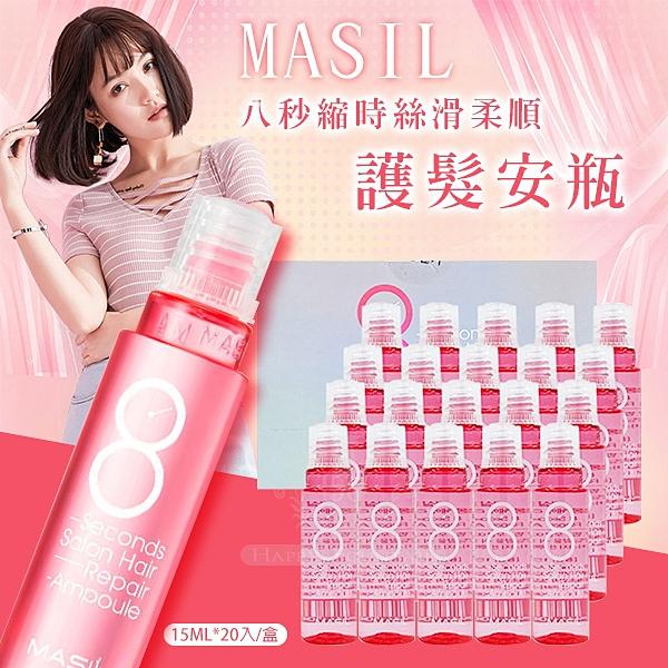 韓國MASIL 八秒縮時絲滑柔順護髮安瓶/盒