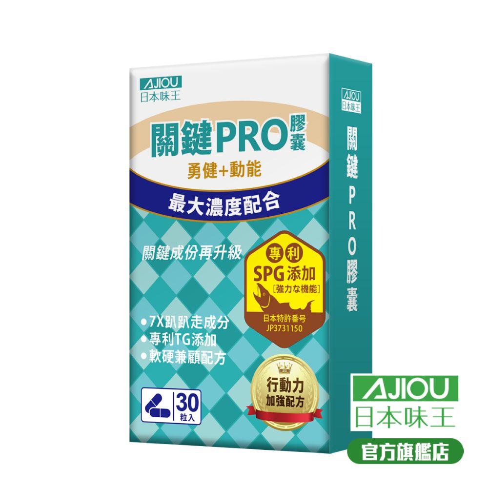 【日本味王】葡萄糖胺關鍵PRO膠囊 (30粒/盒)(鮭魚精華、鯊魚軟骨粉、TG膠原蛋白、維生素D3)