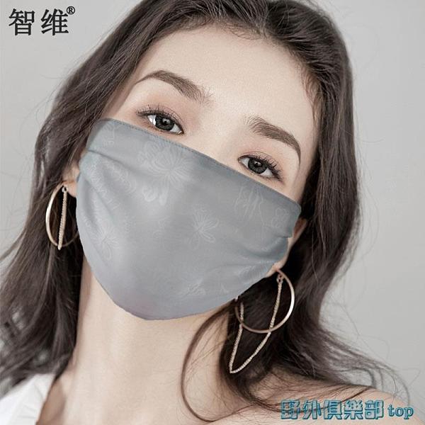 口罩 智維夏季時尚女薄款桑蠶真絲口罩加大遮全臉面罩防曬透氣可水洗 快速出貨