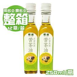 松鼎正宗北港100%苦茶油x12瓶(250ml/瓶)