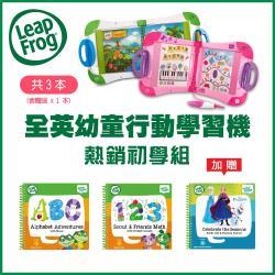 防疫在家學習美語專案-美國【LeapFrog 跳跳蛙】LeapStart 全英幼童行動學習機-新版 (粉色)-(1機+贈3本書)初學版