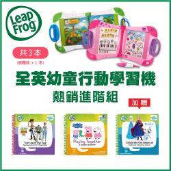 防疫在家學習美語專案-美國【LeapFrog 跳跳蛙】LeapStart 全英幼童行動學習機-新版 (粉色)-(1機+贈3本書)進階版