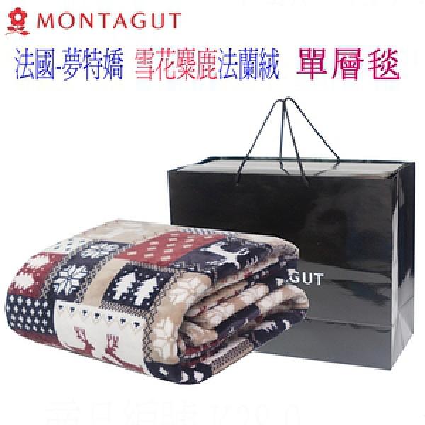 MONTAGUT夢特嬌雪花麋鹿法蘭絨 5X6單層毯