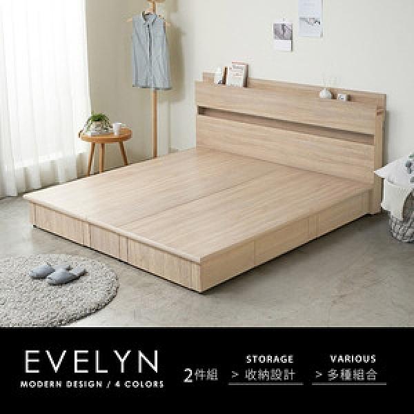 伊芙琳現代風雙人加大6尺房間組(床頭+床底)-4色梧桐