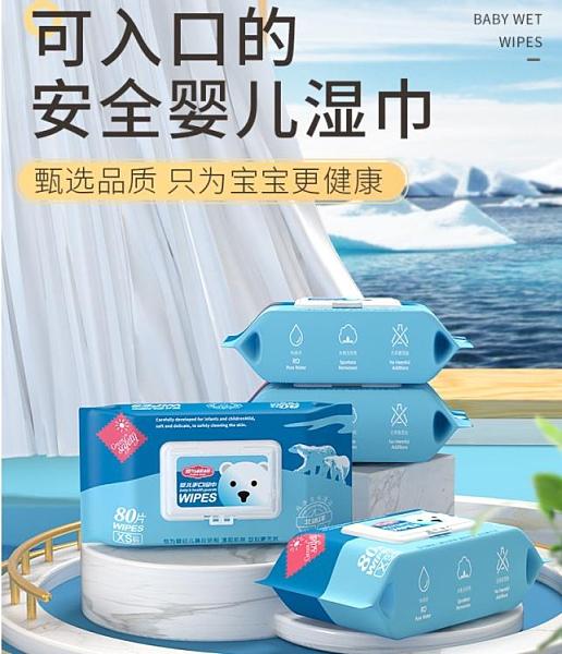 2包裝濕紙巾 婴与棉棉80抽X5包北冰洋婴儿手口湿巾特价批发无添加无酒精安全