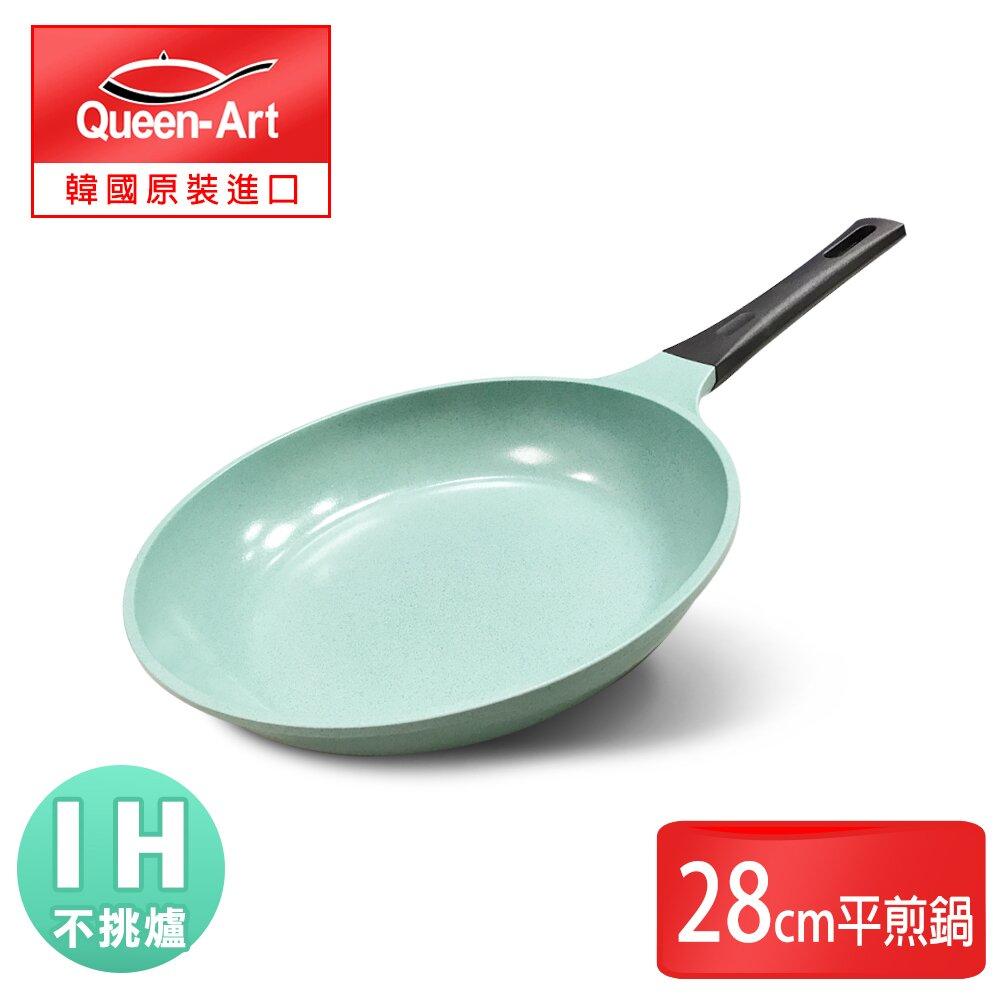 韓國Queen Art超硬鑄造玉石陶瓷耐磨IH不沾平煎鍋28CM-1鍋無蓋