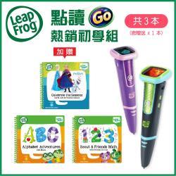 防疫在家學習美語專案-美國【LeapFrog跳跳蛙】LeapStart® Go點讀Go學習筆(粉色現貨) (1機+贈3本書)初學版