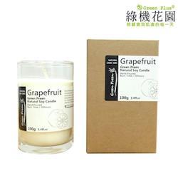 任-【綠機花園】幸福香氛 暖暖呵護-全手工天然大豆精油蠟燭《葡萄柚》100g
