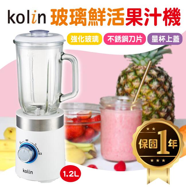 果汁機 歌林果汁機 gd夏日必備玻璃果汁機 冰沙機 1.2l kje-mn123 附發票