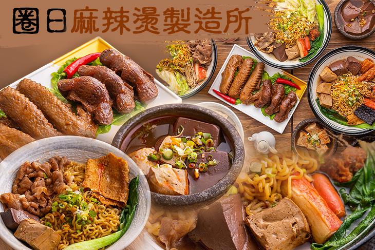 【桃園】圈日麻辣燙製造所 #GOMAJI吃喝玩樂券#電子票券#中式