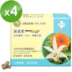 【京都念慈菴】高效游離型葉黃素+漢方石斛 4盒
