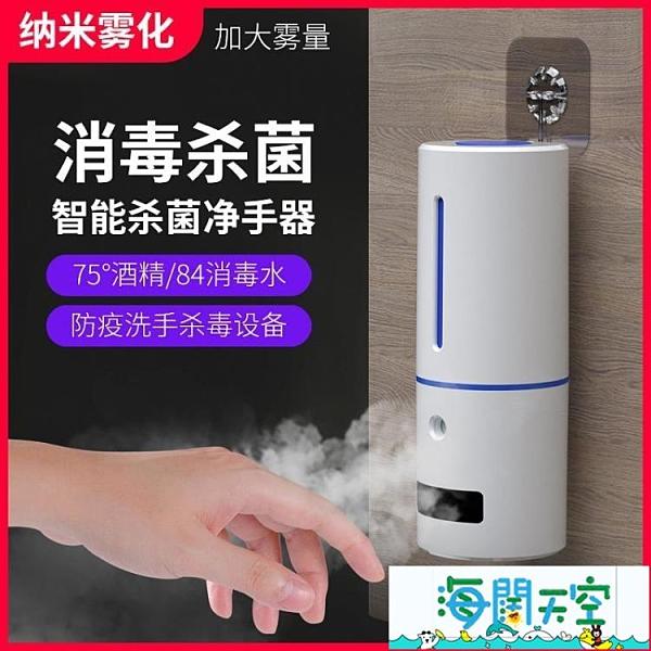 自動感應手部消毒機免打孔酒精免洗噴霧器非接觸壁掛式殺菌凈手器 【海闊天空】