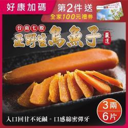 (滿2件贈禮券)海肉管家-台南七股正野生烏魚子禮盒3盒(每盒2片/每片3兩±10%)