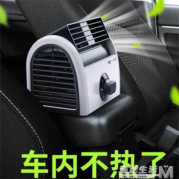 usb小風扇12V24V大貨車后排降溫車用空調制冷迷你汽車內車載電扇 遇見生活