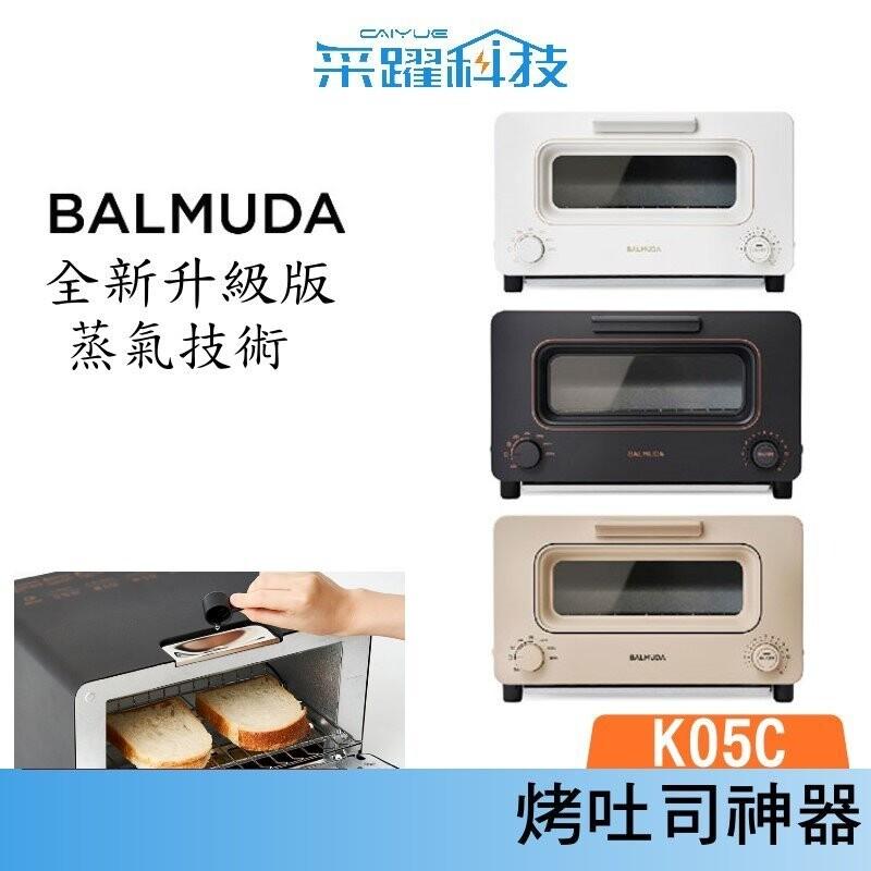 balmuda 百慕達 the toaster k05c 蒸氣烤麵包機 蒸氣水烤箱 2021 公司貨