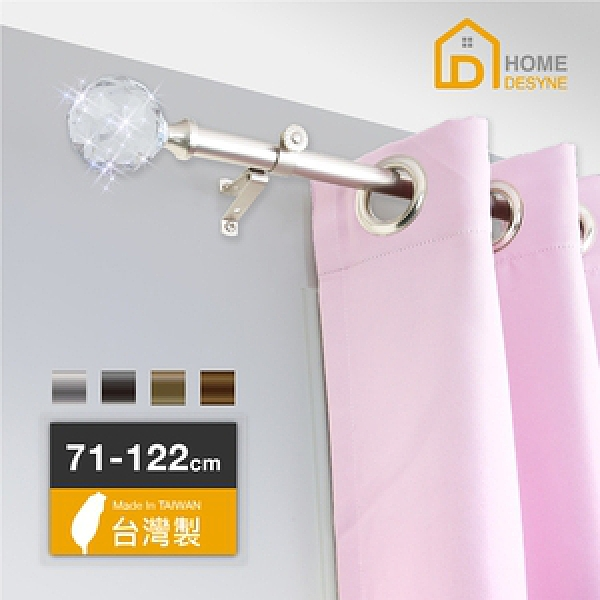 【Home Desyne】20.7mm晶鑽璀璨伸縮窗簾桿71-122古銅金