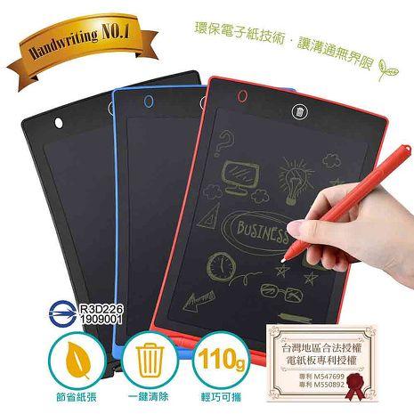 8.5吋液晶電子紙手寫板 台灣專利授權 (兒童繪畫、留言備忘、筆記本)《搶購