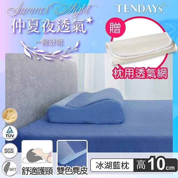 記憶枕_TENDAYs-DS柔眠枕(冰湖藍)10cm高
