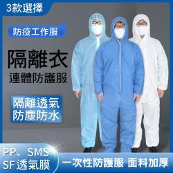 CS22 一次性防護工作服-5件入(防疫 附鞋套)