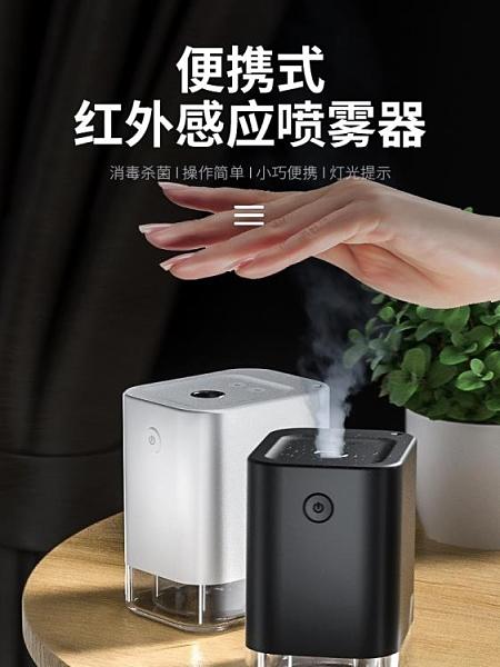 智慧自動感應紅外線酒精噴霧便攜手部電子洗手液機小型家用消毒器 居家物語