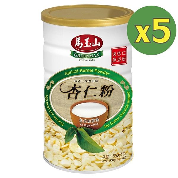 五入超值免運組▶【馬玉山】杏仁粉無添加蔗糖550g (到期日111/04)
