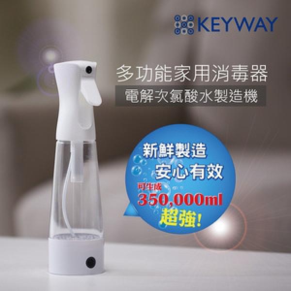 KY多功能家用消毒器(電解次氯酸消毒水製造機)