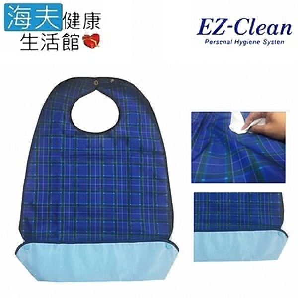 【海夫】天群 成人防水防污圍兜 3入 餐用 防漏口袋(EZC-200)