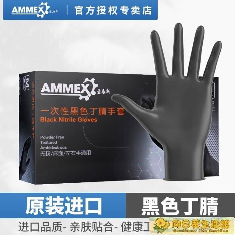 「防疫作戰」一次性手套 愛馬斯手套黑色丁腈耐用橡膠乳膠食品餐飲檢查勞保紋身加厚