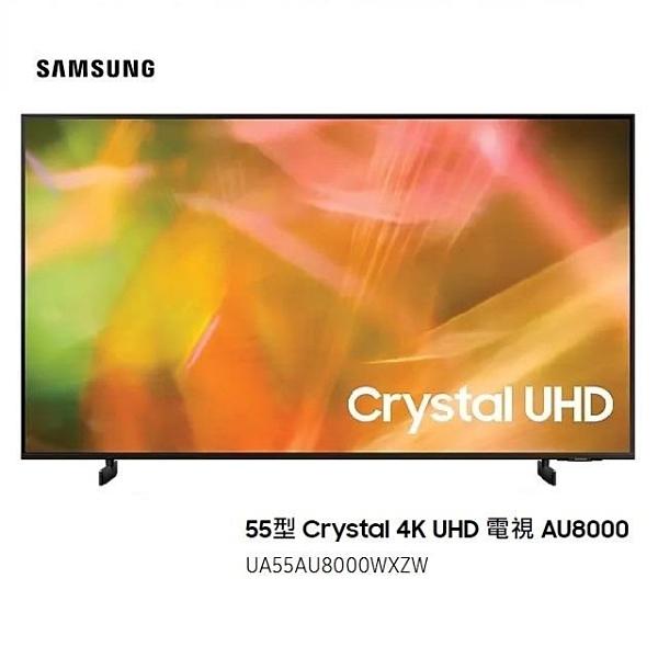 【南紡購物中心】SAMSUNG三星 55吋 Crystal 4K UHD 電視 AU8000 UA55AU8000WXZW
