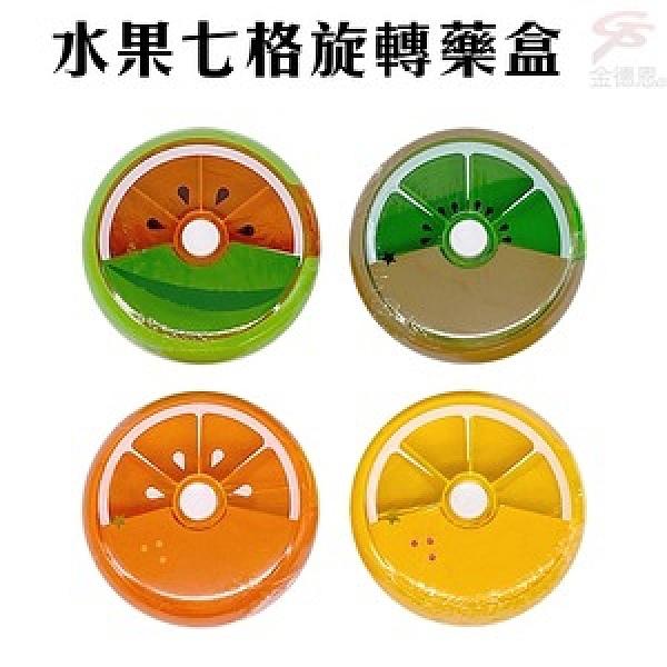 金德恩 水果造型七格按鈕旋轉藥盒/多款可選橘子
