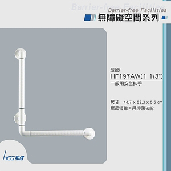 和成HCG 抑菌安全扶手 HF197AW L型