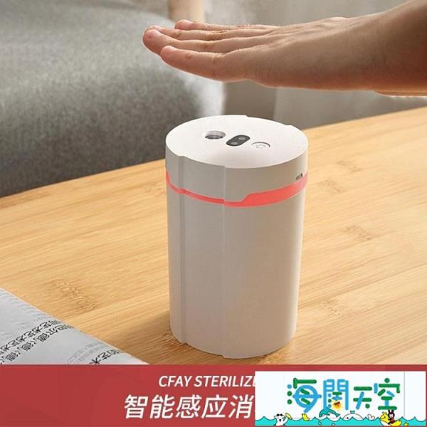 CFAY自動感應手部消毒噴霧器洗手消毒機幼兒園凈手機小型兩用便攜 【海闊天空】