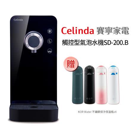 【Celinda 賽寧家電】觸控型氣泡水機SD-200.B-黑色(含安裝)
