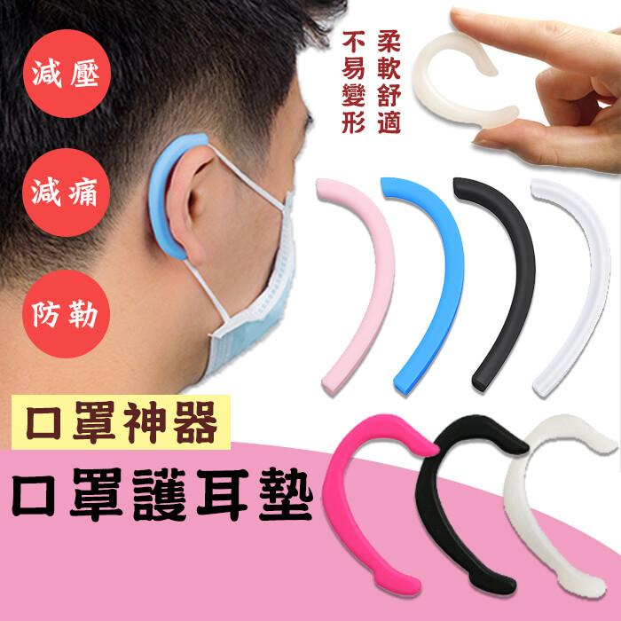 (標準款)口罩護耳墊 口罩神器 口罩耳套 口罩減壓套 口罩掛勾 止勒耳壓迫 防勒耳 口罩護耳器