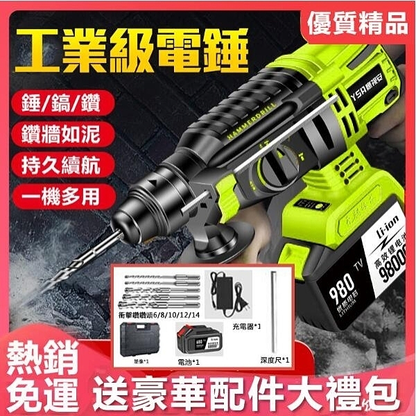 現貨 鋰電電錘 充電電錘 無刷電錘 大功率 多功能電錘【沖擊鑽/電鑽/重型電鎬三用】