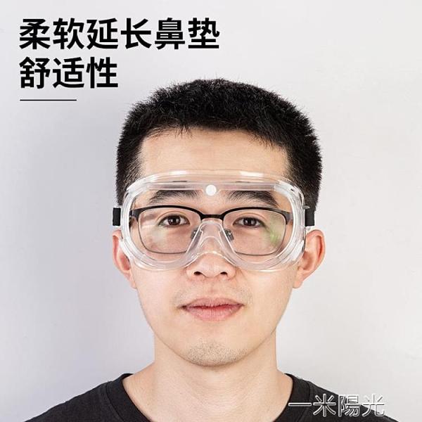 工具護目鏡防風眼鏡防沙塵勞保防護防飛濺防唾沫飛沫平光眼鏡 一米陽光