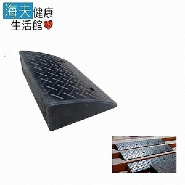 【海夫】斜坡板專家 輕型可攜帶式 橡膠製(高10公分x28.5公分)