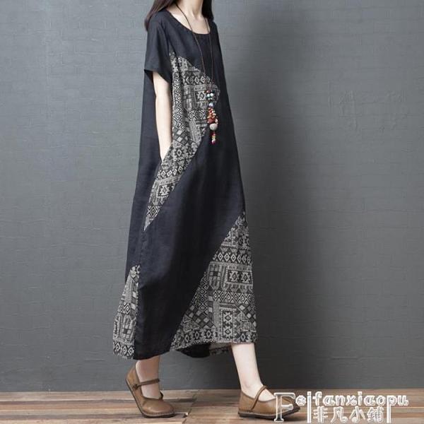 棉麻洋裝 2021夏季新款寬鬆大碼女裝文藝復古拼接棉麻短袖連身裙顯瘦長裙子 【618 大促】