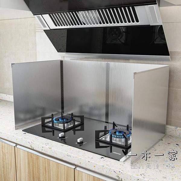 防油擋板 擋油板不銹鋼廚房防油擋板煤氣灶臺炒菜防油濺耐高溫隔熱隔油檔板