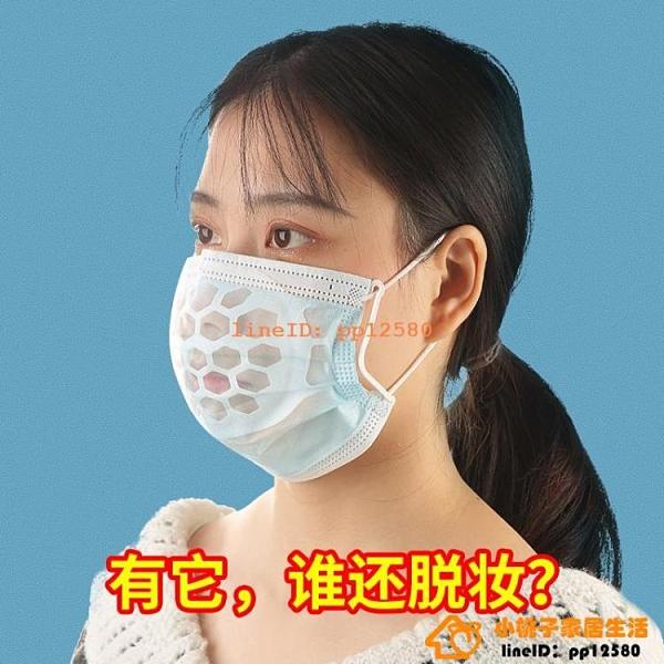 5個 口罩支架內托防悶神器透氣防脫妝不沾口紅支撐架口鼻分離學生成人【小桃子】