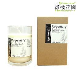 任-【綠機花園】幸福香氛 暖暖呵護-全手工天然大豆精油蠟燭《迷迭香》100g
