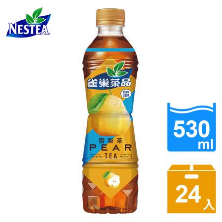 【雀巢茶品】 雪梨茶 530ml (24入/箱)