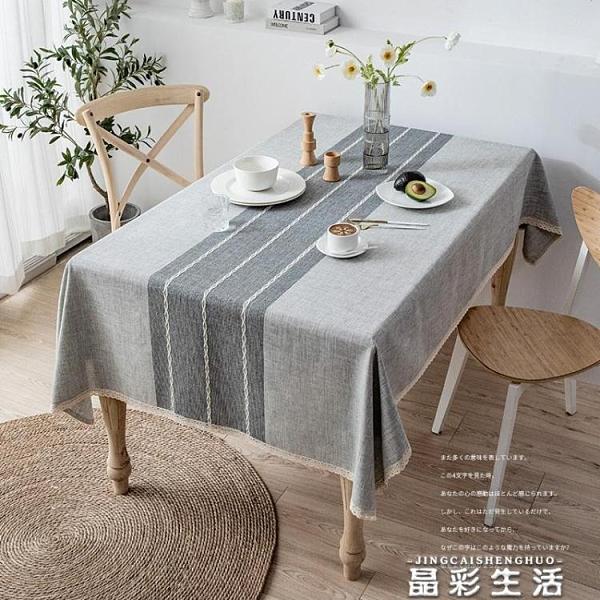 桌布桌布棉麻刺繡長方形餐桌布藝茶幾布日式餐桌臺布北歐簡約桌墊防燙 晶彩