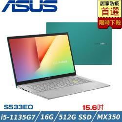 【ASUS 華碩】S533EQ-0098E1135G7 15吋輕薄筆電-主旋綠(i5-1135G7/16G/512G PCIE SSD/MX350)