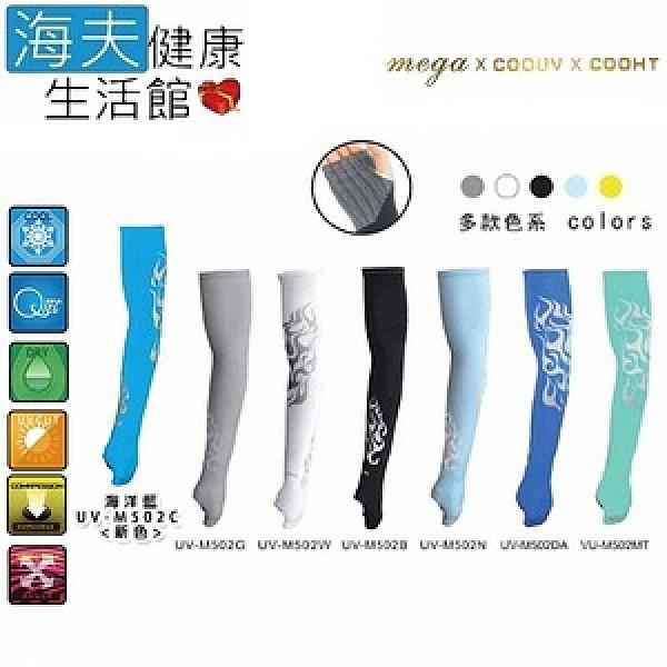 海夫 MEGA 男款 冰感 圖騰掌上型 袖套(UV-M502)UV-M502G-灰色