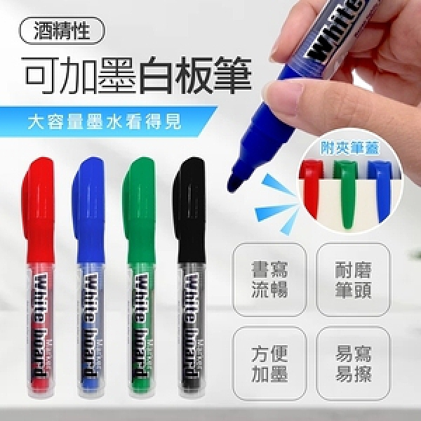 可加墨式3mm酒精性白板筆 5入組綠色