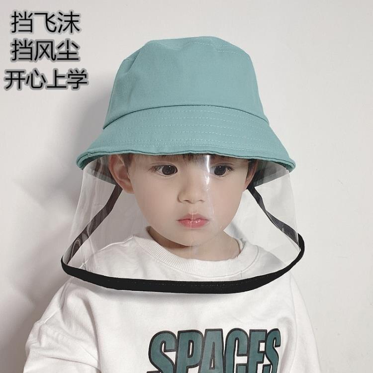 兒童防飛沫防曬帽防疫防病毒防護漁夫帽女全臉遮口面罩防唾沫頭罩