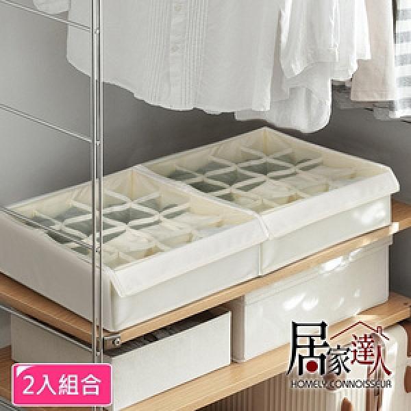 【居家達人】純色系掀蓋16格收納盒(2入組)2入組
